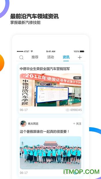 中德诺浩 v1.0 安卓版 0