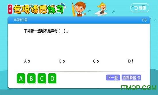 小学同步课堂北师大版 v1.0.1 安卓版 1