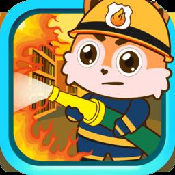 儿童消防小分队手机版