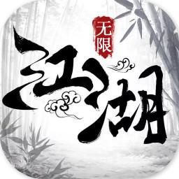江湖奇侠录bt变态版