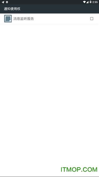 通知过滤(notificationbox) v2.2 安卓版 2