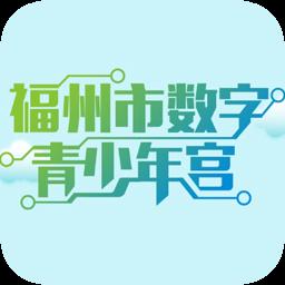福州青少年宫手机版