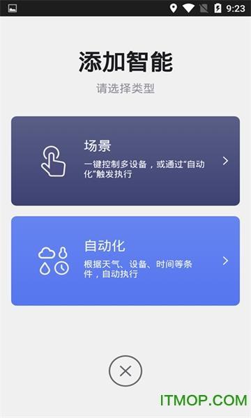 居家智能遥控app下载