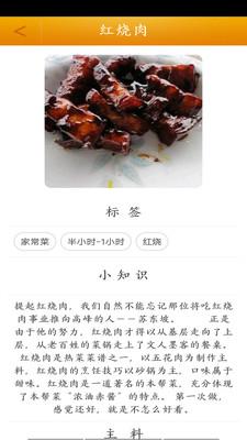 菜谱大全食谱 v1.02 安卓版 3