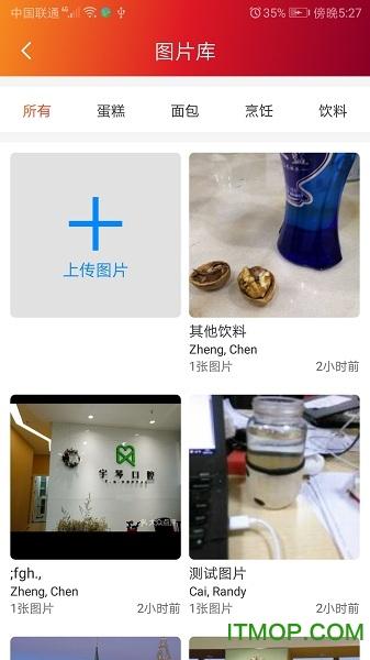 苏州维益食品(Rich Products) v126.0 安卓版 0