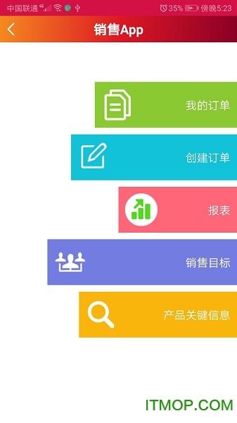 苏州维益食品(Rich Products) v126.0 安卓版 2