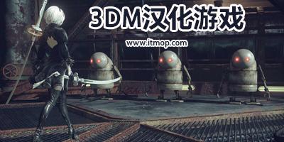 3DM汉化游戏