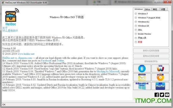 Windows ISO Downloader(Windows ISO镜像) v8.06 绿色中文版 0