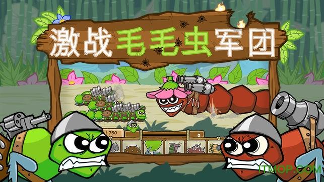 激战毛毛虫军团解锁版(Battlepillars) v1.2.7.30 安卓版 3