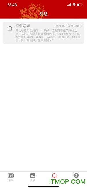 舞动华夏 v2.1.1 安卓版 0