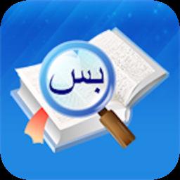 歌木斯阿语词典app