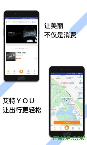 艾特YOU v1.1 官方安卓版 0