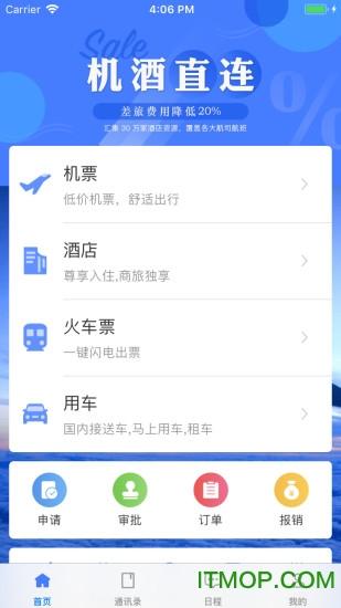 商旅众联 v0.1 安卓版 3