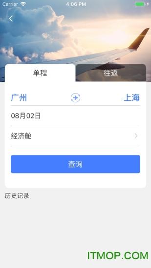 商旅众联 v0.1 安卓版 1