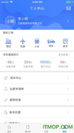 商旅众联 v0.1 安卓版 0