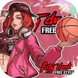 城市篮球(City Dunk Free style)