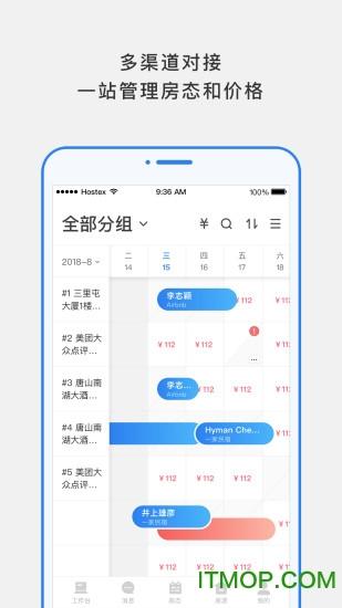 百居易Hostex(民宿管理软件) v2.2.0 安卓版 1