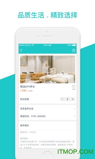 慧健康手机版 v1.0 安卓版 1