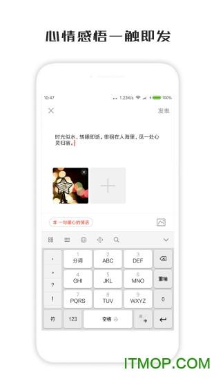 一句话心情签名app v2.2.10 安卓版 0
