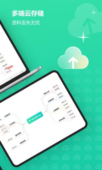MindMaster思维导图 v1.1.7 安卓版 1