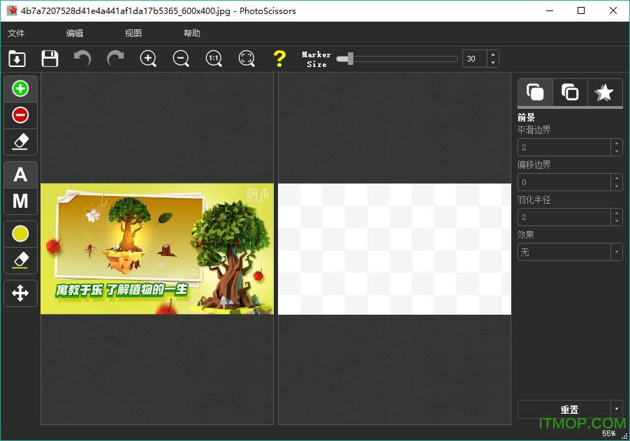 PhotoScissors 5(图像分割工具) v5.0 绿色汉化版_附注册码 0