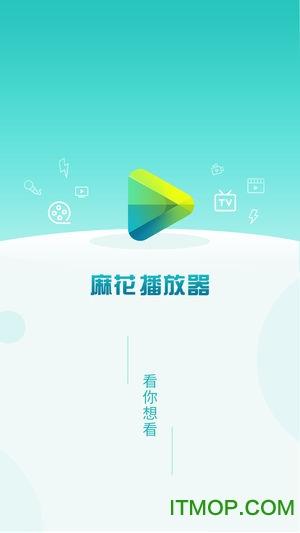 麻花影视苹果版(麻花播放器) v1.1.3 iphone版 1