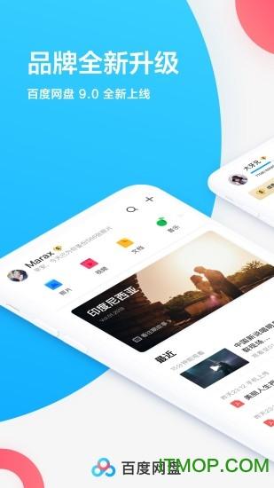 百度云网盘iPhone版 v9.6.10 苹果手机版 0