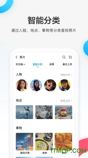 百度云网盘iPhone版 v9.6.10 苹果手机版 2