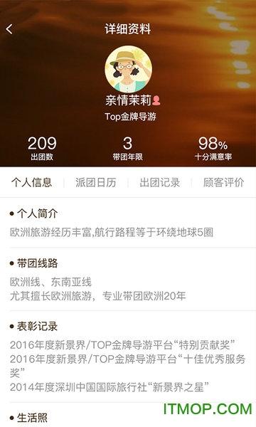 top赏游导游版app