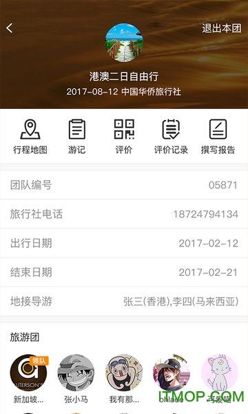 Top金牌导游 v1.2.1 安卓版 2