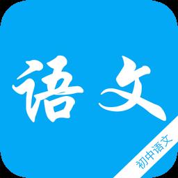 初中语文知识宝典软件