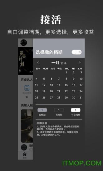 传媒人人才端 v1.0.3 官方安卓版 2