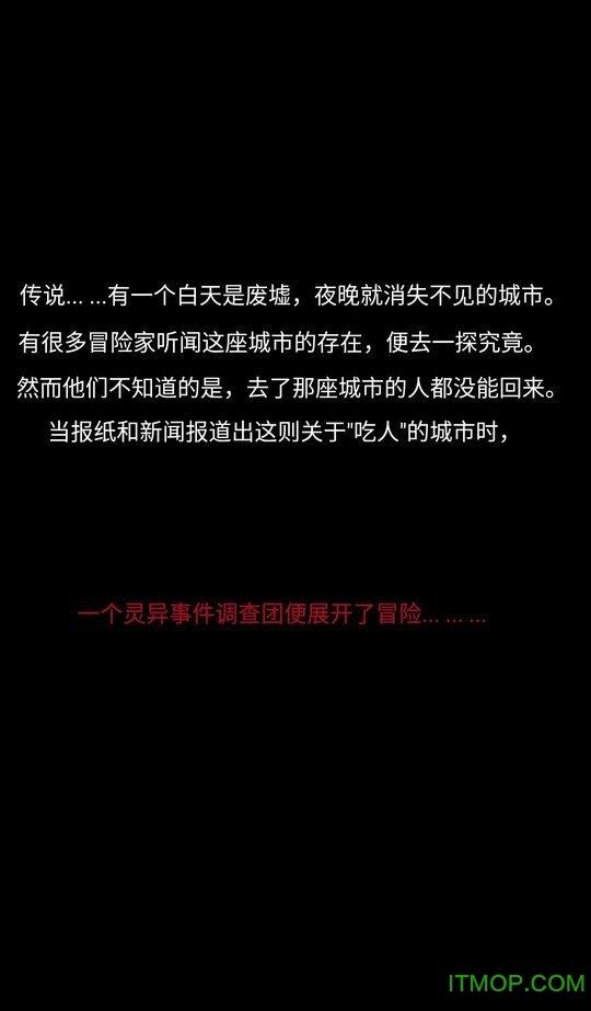 诡城死亡七塔 v1.0.3 安卓版 0
