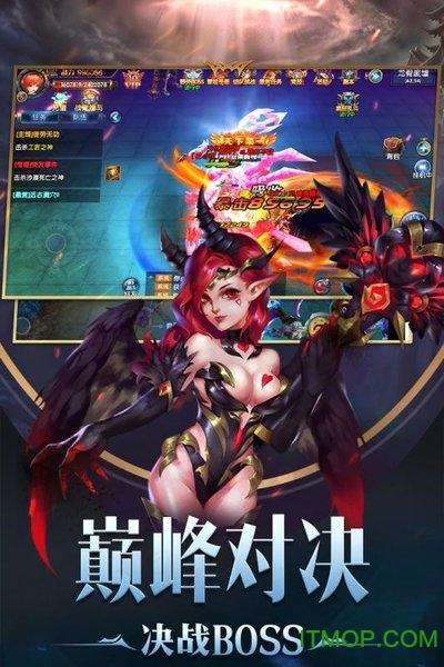 幻域战魂神兽福利版 v3.0.0 安卓版 3
