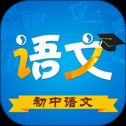 初中语文手机软件