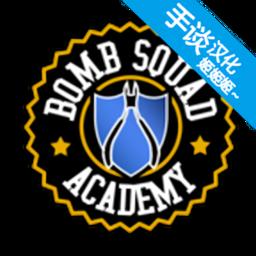 拆弹学院汉化龙8国际娱乐唯一官方网站