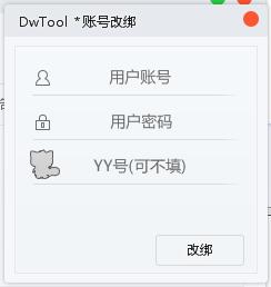 DwTool摇摇乐助手 v1.0 绿色版 0