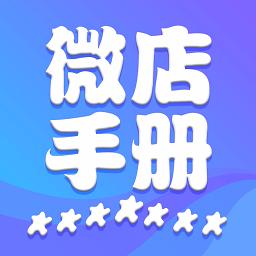 微店手册v1.0 安卓版