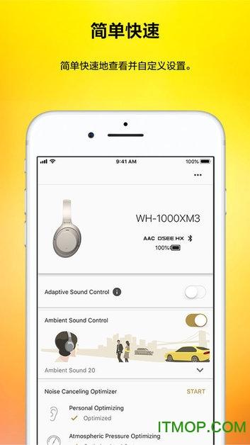 索尼降噪耳机app v7.0.1 安卓版2