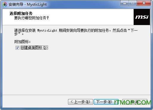 微星rgb灯光控制软件