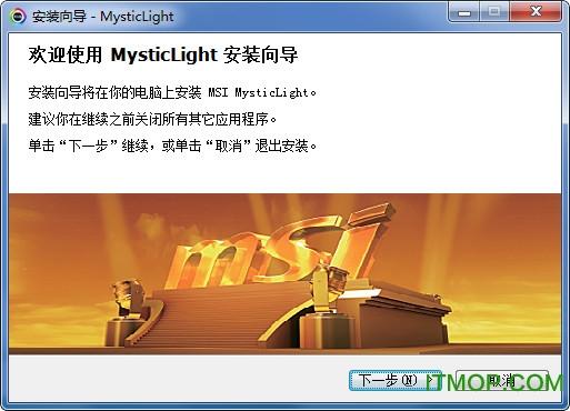 微星主板rgb控制软件