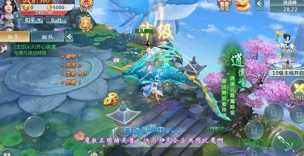 仙道手游 v3.4.0 安卓版 2