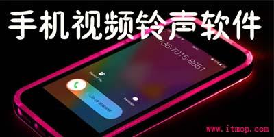 手机视频铃声软件