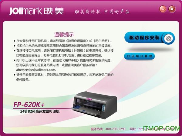 Jolimark映美fp-620k打印机驱动