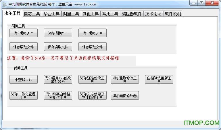 中九机顶盒刷机工具合集(免定位) v6.0 最终免费版_支持三代 0