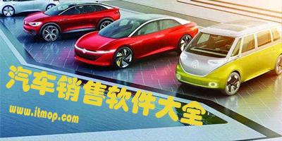 汽车销售app