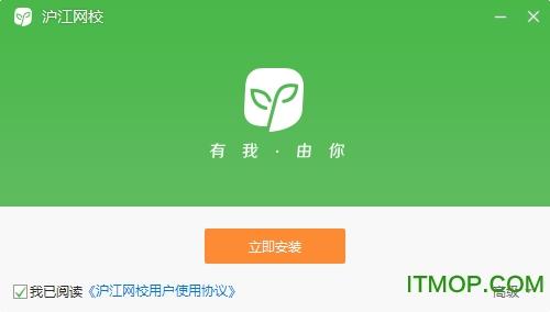 沪江网校电脑版 v2.0.19.4 官方版 0