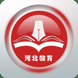 河北教育平台app