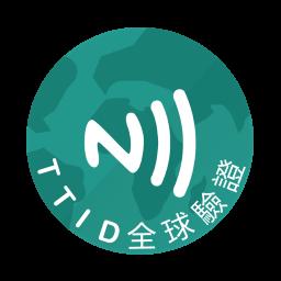 TTID全球电子防伪验证系统 (TTID Globa Verification)