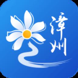 漳州通服务ios版